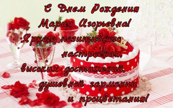открытка с днем рождения мария ивановна покупая