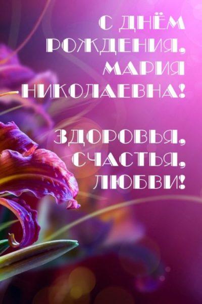 открытка с днем рождения мария ивановна полу лучше красить