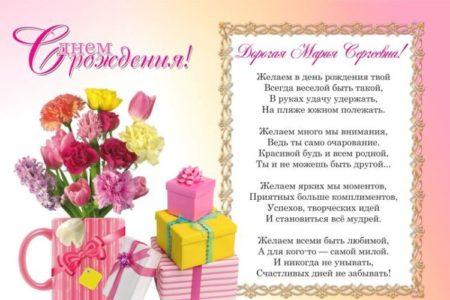 Открытки с днем рождения на имя маша