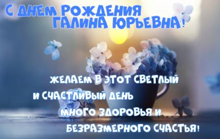 den-rozhdeniya-otkritki-s-pozdravleniyami-imena foto 2