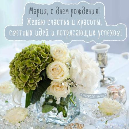 masha-s-dnem-rozhdeniya-otkritka-s-pozdravleniem foto 12