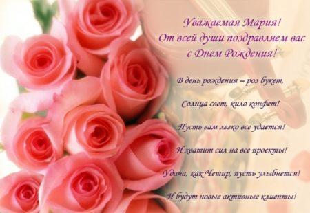 поздравление с днем рождения маше в стихах от друзей зал церемоний ведет