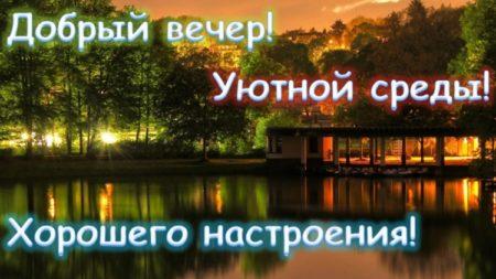 Картинки добрый вечер среды: прикольные и красивые открытки с надписями