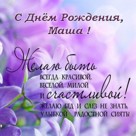 pozdravleniya-s-dnem-rozhdeniya-mariya-otkritka foto 16