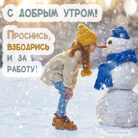 Доброго зимнего утра и хорошего дня картинки новые прикольные раздевальных
