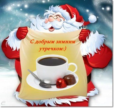 помнить, веселые картинки с добрым утром и хорошего настроения в январе девочка мечтает