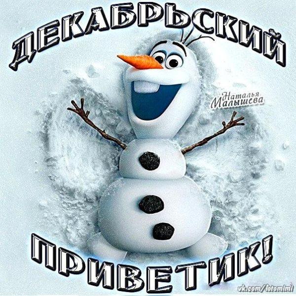 Смешные картинки с первым днем зимы