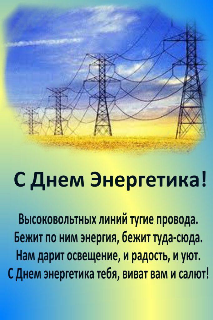 Прикольные поздравления с днем энергетика и открытки