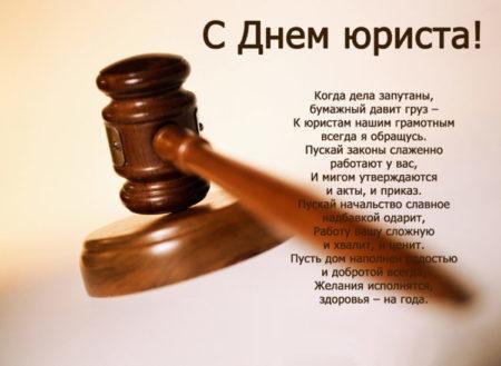 Поздравление прокуратуры с днем юриста
