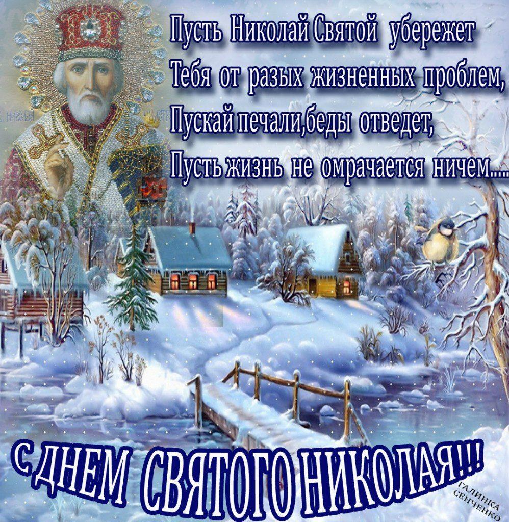 Гиф к дню святого николая