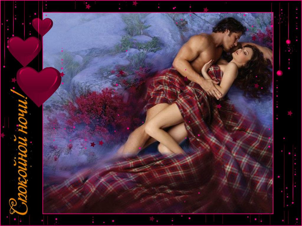 Картинка спокойной ночи для девушки с поцелуем