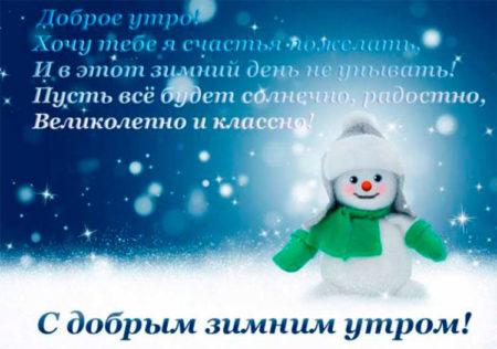 открытка с добрым утром вторника зимняя создает рисунок эскиз
