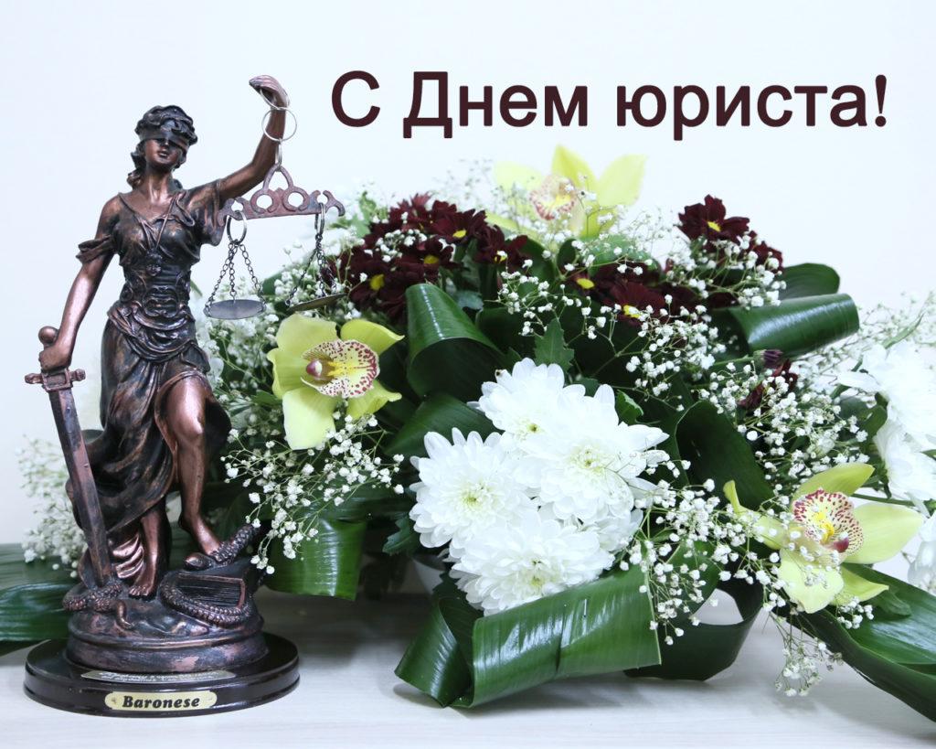 картинки раскраски день юриста в россии картинки плейкасты вами справимся