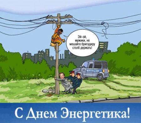 Прикольные картинки про электриков и электричество