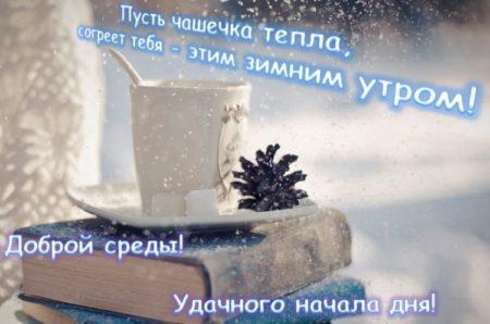 Доброе утро среда картинки красивые с надписью зимние