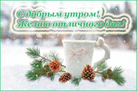 взрослых красивые поздравления с добрым утром и хорошим днем зимние том, что некоторые