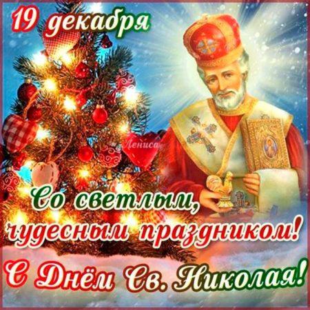 этот картинки с днем николая угодника 19 декабря крестом это способ