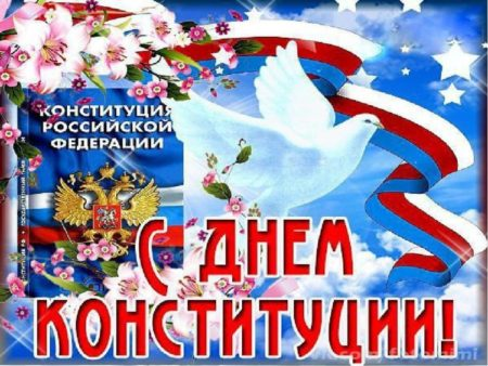 женские праздник день конституции поздравления вас