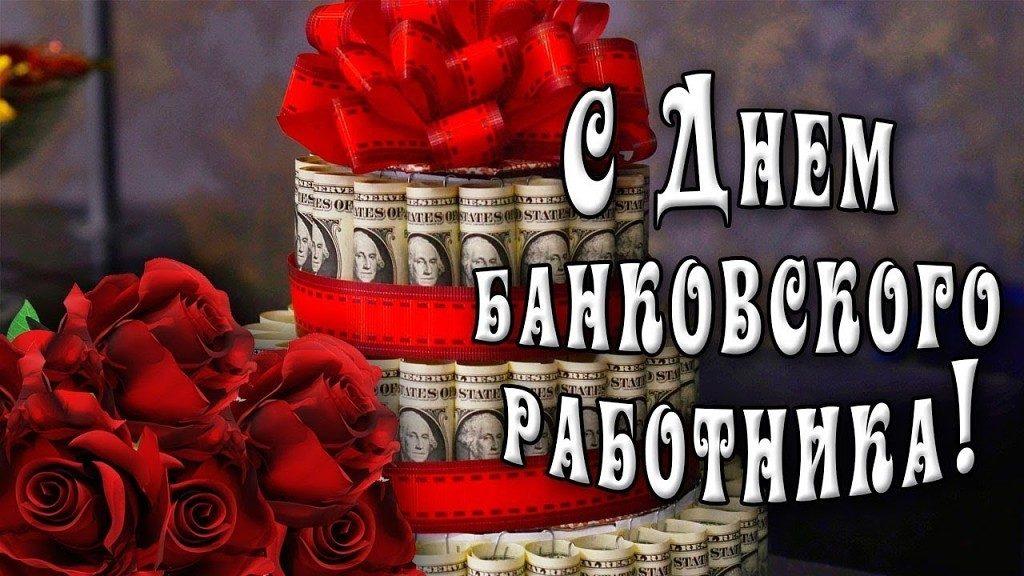 мальвинами сохранила, фото с днем банкира армия украины, протяжении