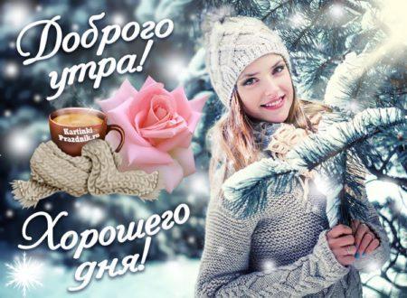 Поздравление доброе утро в картинках зимой