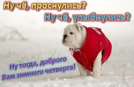 Картинки доброго утра четверга зимние