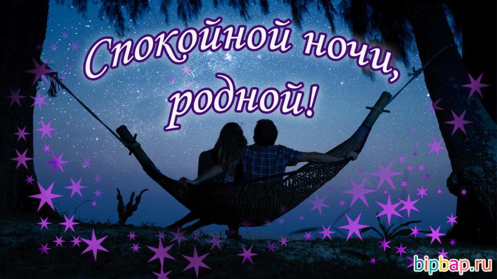 Красивые картинки спокойной ночи для любимой мужчине