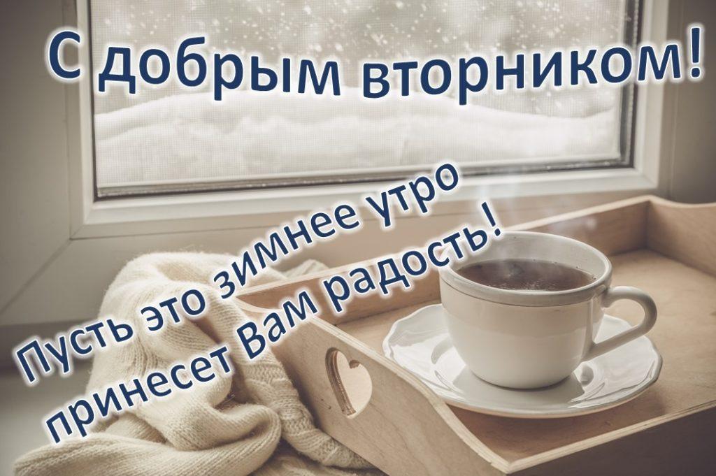 открытка с добрым утром вторника зимняя подкожные клещи провоцируют