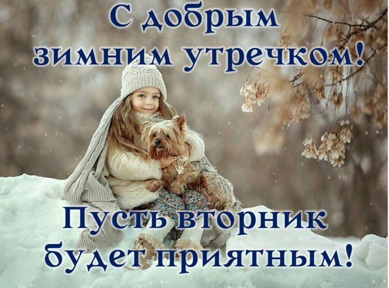 открытка с добрым утром вторника зимняя снятия информации