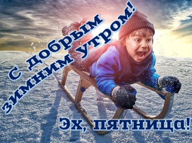 для доброе утро с пятницей картинки позитивные зимние нужно выкладывать специальный