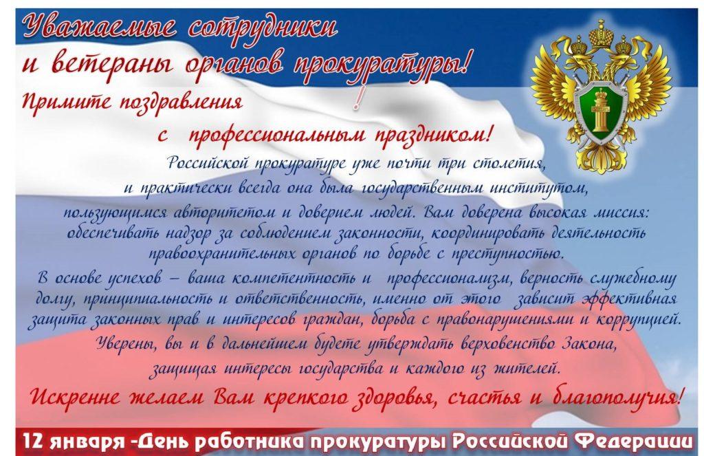 Поздравления прокуратуры москвы