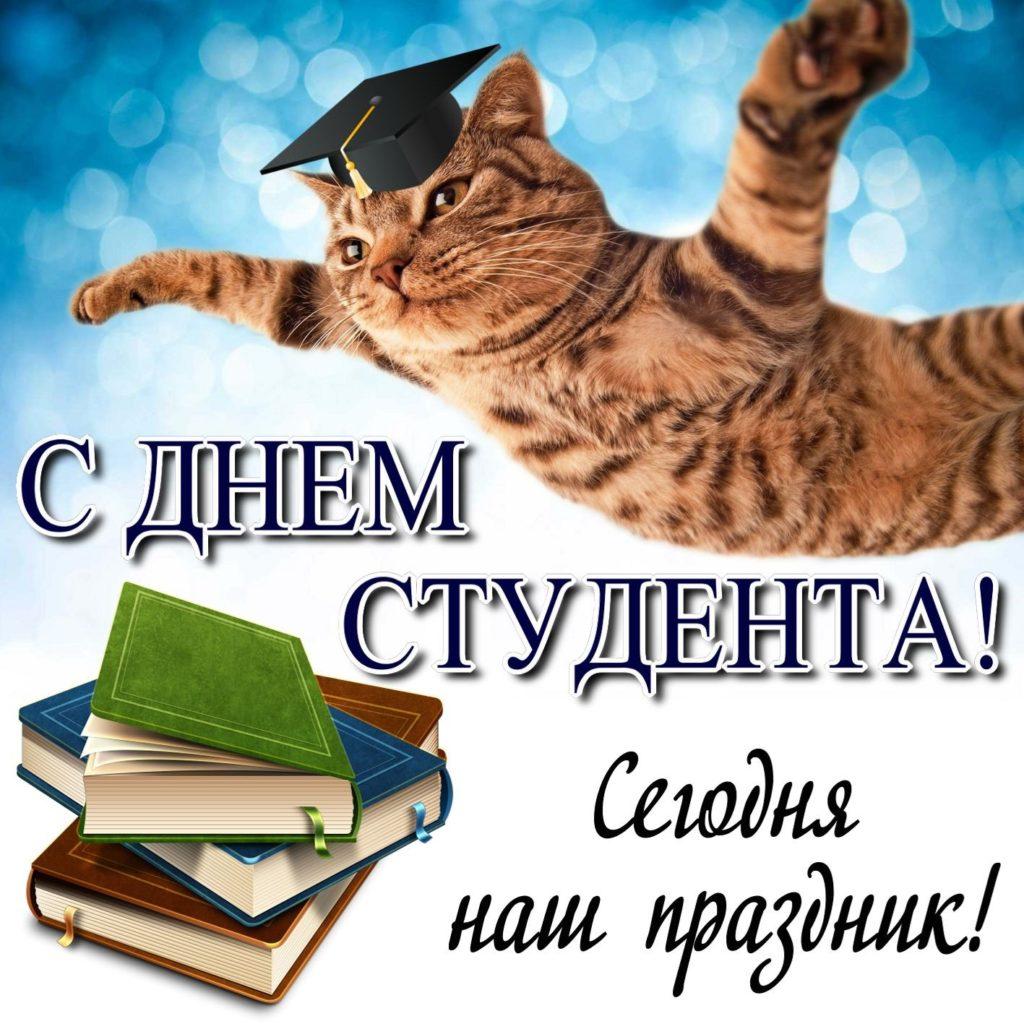 Поздравление в стихах ко дню с днем студента