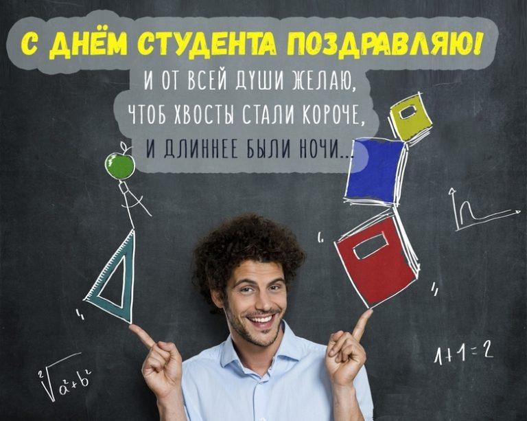 Смешные поздравления студент