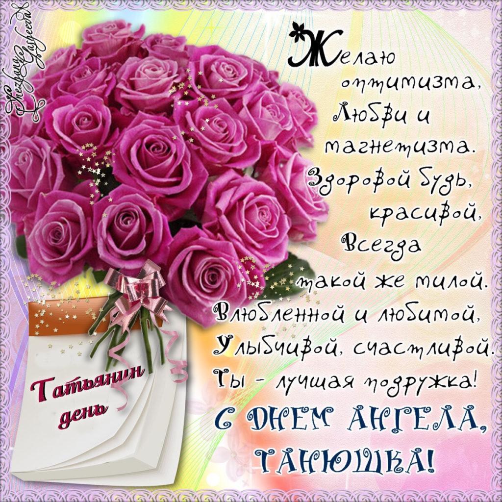 Поздравления на татьянин день татьяне в прозе