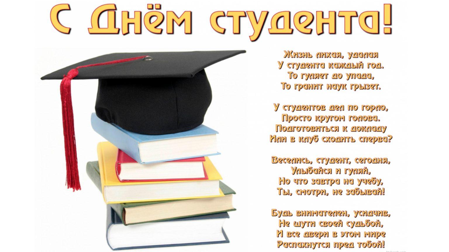 Поздравление с татьяниным днем 25 января для студентов