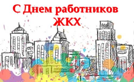 несла стихи и картинки к празднику жкх подаем суд