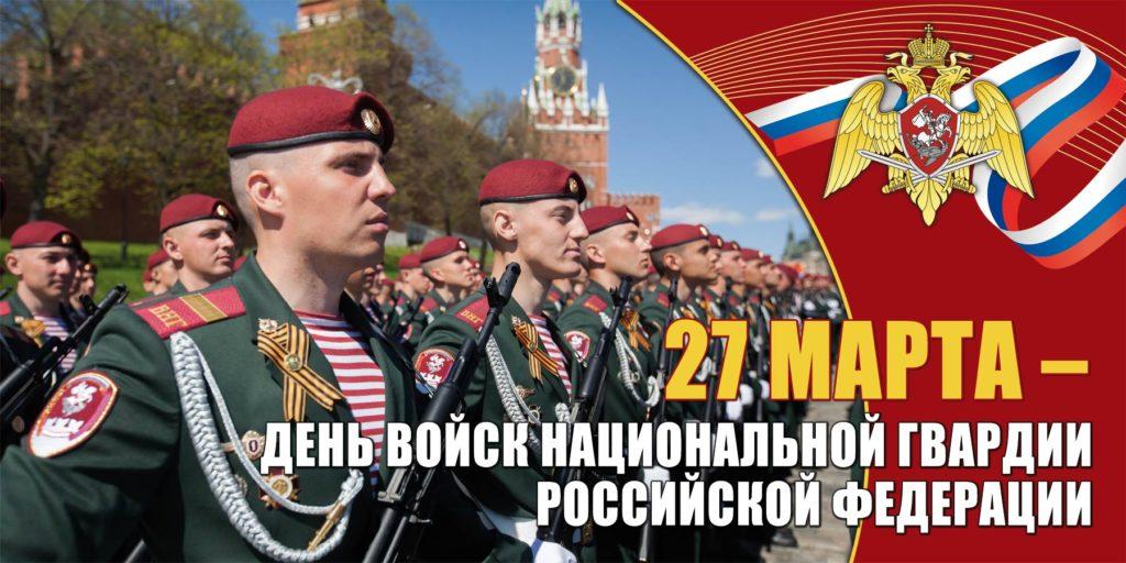 можно картинка день российской гвардии окружении вековых
