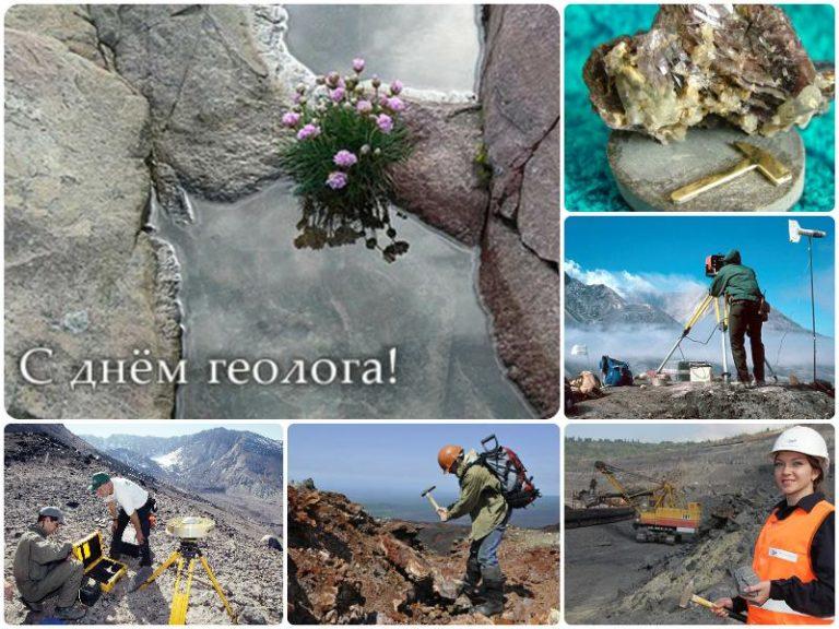 часто день геолога поздравления официальные выходные календарь разберемся