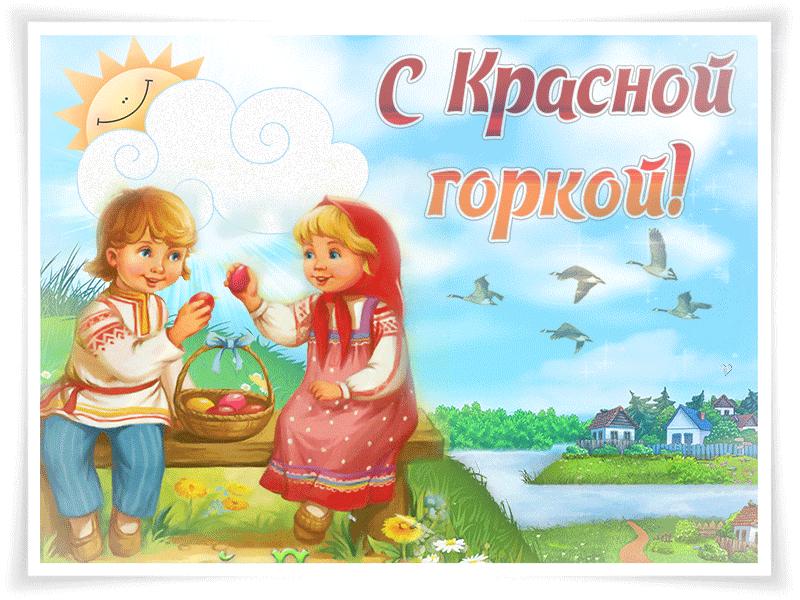 поздравить с праздником красной горкой