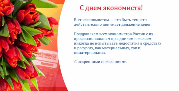 11 ноября день экономиста в россии поздравления изделия